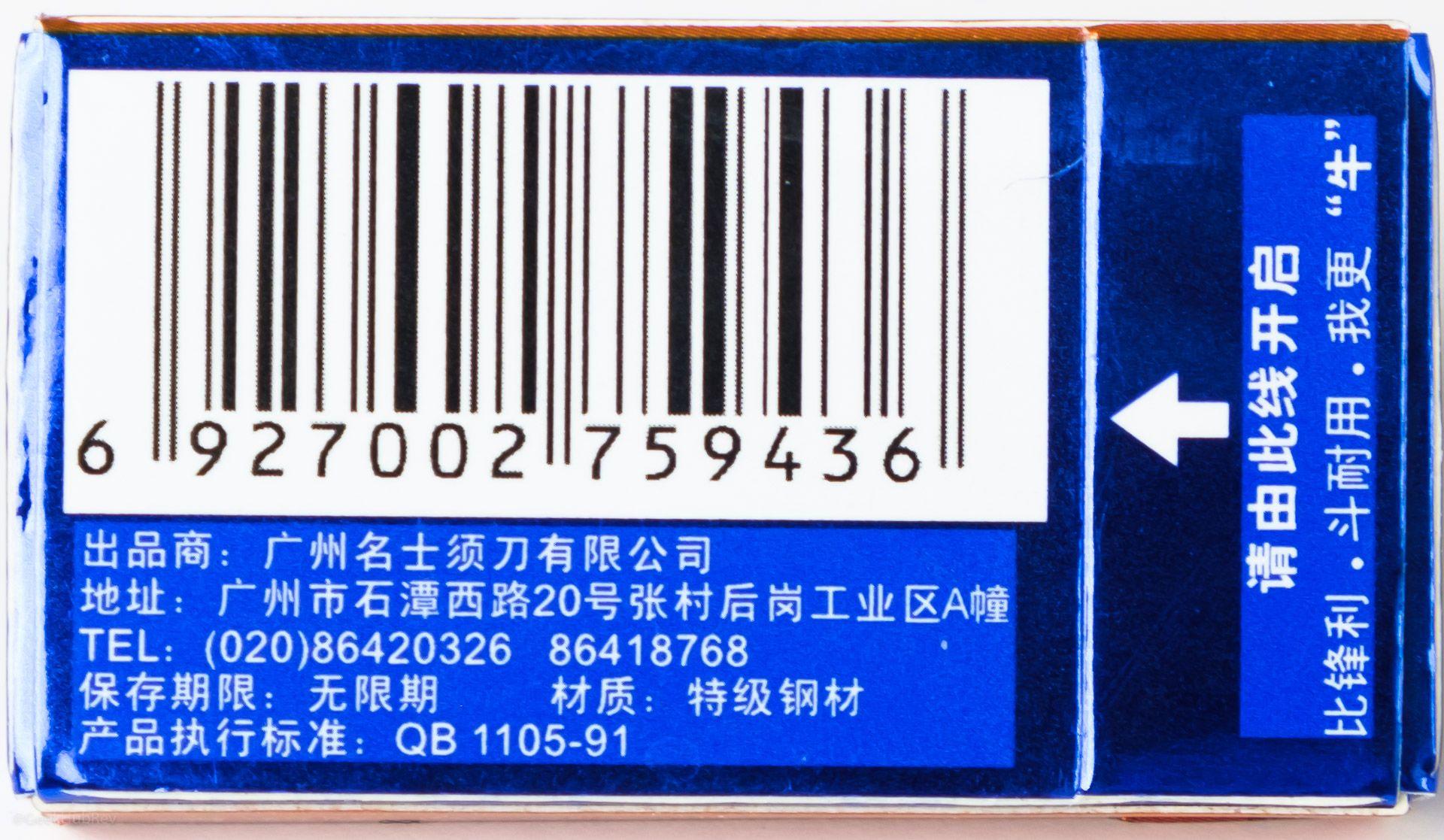 Opakowanie żyletek Ming Shi MP-036 Razor Blades